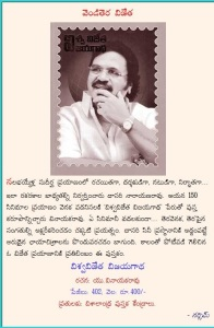 eenadu Book reviews on 02_03_2014